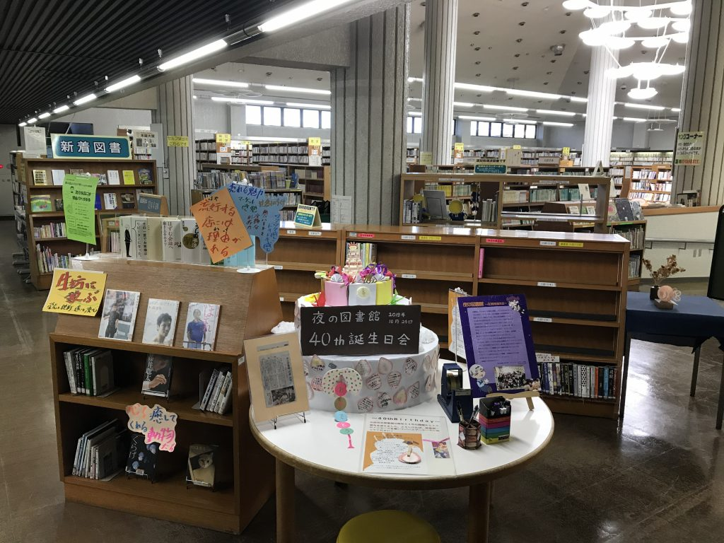 10月24日に開催した「夜の図書館~40周年誕生会~」の際に参加者で作った市立図書館開館40周年を記念したバースデーケーキのオブジェが出迎えます。
